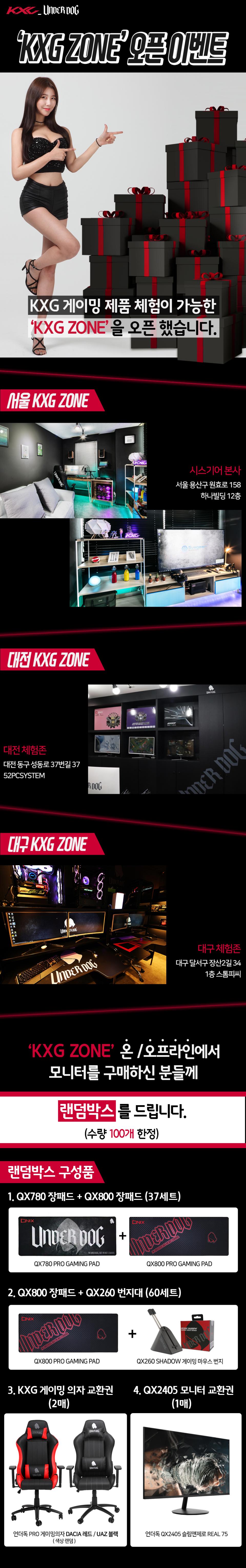 KXGZONE 이벤트 펭지ㅣ.png